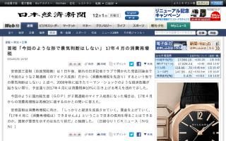 安倍首相「消費増税について景気判断はしない、2017年に増税できないということで日本の信用を得ることができるのか」