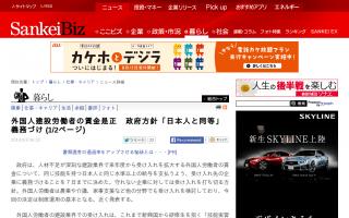 外国人建設労働者の賃金是正 政府「日本人と同じ水準以上を義務化」