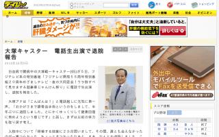 大塚範一キャスター 電話生出演で退院報告「まためざましにも顔を出したい」と元気そうな声で復帰を誓う