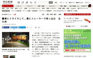 小倉北署に大型トレーラー(24トン)が正門から突っ込む…「イライラしたので」- 福岡