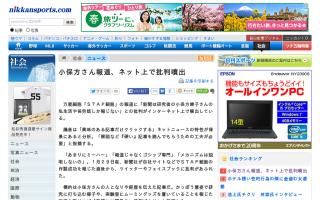 小保方さん報道、ネット上で批判噴出にジャーナリスト「マスコミをたたきたいだけ」「自分が目にする情報の質は自分自身の質」