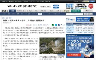 箱根山で水蒸気噴火の恐れ、大涌谷に避難指示
