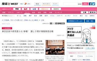 東京中野区長が賛成派として参戦 激戦極める情報発信戦