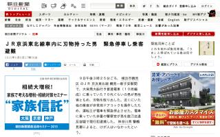 JR京浜東北線車内に刃物持った男、緊急停車し乗客が線路上に避難