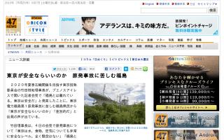 「東京が安全ならいいのか!?」福島県民が東京の五輪招致で怒ってる件