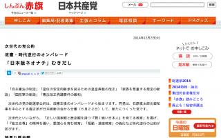 次世代の党公約 改憲・時代逆行のオンパレード「日本版ネオナチ」むきだし