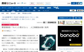 菅官房長官「コメント控えたい」人工島建造は強く批判