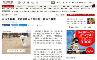 村山元首相、「(安倍首相は)『なぜ日本だけ謝らなければいけないのか』という気持ちがあるのではないか」…戦後70年談話