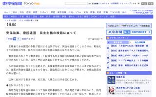 国会正門前は安保法案に反対する人たちで埋め尽くされ、参加者数は十万人にまで膨れ上がったと東京新聞社説
