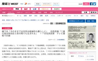 橋下氏「今のままでは市民は破滅的な暮らしに」自民府議「二重行政は特別区と府の間でも生まれる」共産市議「126年の伝統が」テレビ番組で討論