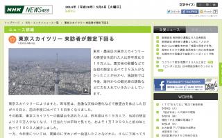 東京スカイツリー 来訪者が想定下回る 2014/05/06