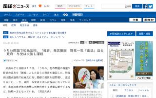 うちわ問題の松島法相、市民団体が東京地検に刑事告発準備へ 政府は火消しに躍起