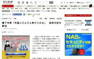橋下市長、「外国人どんどん受け入れる」、安倍政権の方針を歓迎…外国人労働者「全部排除していれば日本、大阪はもたない」
