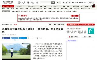 退職拒否社員の配転「適法」東京地裁、社員側が敗訴