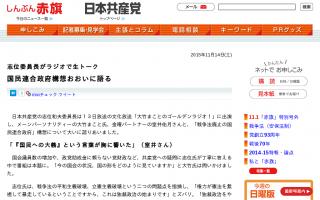 室井氏「私、反自民でがんばってきたんだけど、負けてばっかりで疲れた。何とかして」志位氏「1+1が3にも4にも5にもなります」