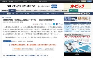 再増税、「大幅法人減税と一体で」浜田内閣官房参与