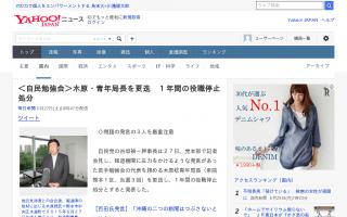 <自民勉強会>木原・青年局長を更迭 1年間の役職停止処分