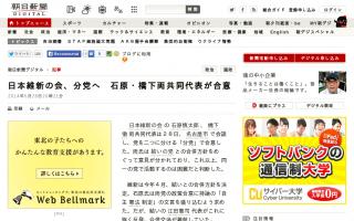 日本維新の会、分党へ 石原・橋下両共同代表が合意