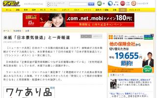 米紙「日本景気後退」と一斉報道