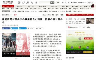 産経新聞が郡山市の事業組合と和解 記事の誤り認める (朝日新聞)