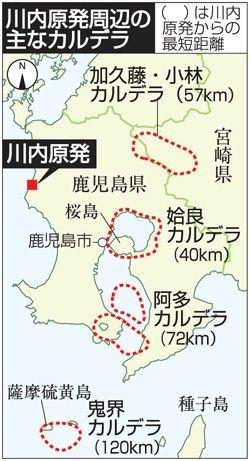 火山学会と規制委が対立 噴火リスク軽視に不信感 ー鹿児島県