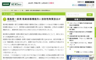福島第一原発 格納容器機能失い放射性物質放出か