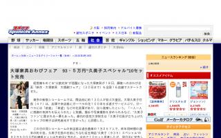 大塚家具おわびフェアに過去最高の1万人来店、93万5千円の久美子スペシャルが10セット完売