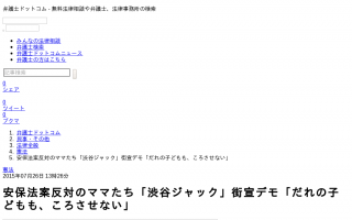 安保法案反対のママたち「渋谷ジャック」街宣デモ「だれの子どもも、ころさせない」