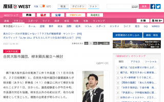 大阪市長選、自民大阪市議団、柳本顕氏の擁立を検討