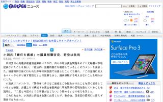小渕優子議員「政治的・道義的責任を痛感している」「この温情に応えるべく一からやり直す覚悟だ」