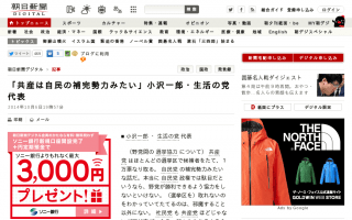 小沢氏「共産は自民の補完勢力みたい」「選挙区取れないの分かって候補者立てるのは邪魔」