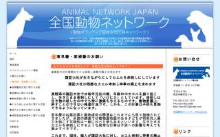 「生きたカエルを串刺しにするのは変質者と同じ!」動物愛護団体が諏訪大社にクレーム攻撃