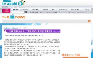 「ES細胞盗み出した」?理研OBが小保方氏を刑事告発 [テレビ朝日]