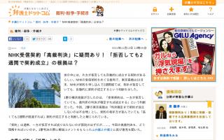 NHK受信契約「高裁判決」に疑問あり!「拒否しても2週間で契約成立」の根拠は?