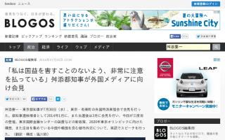 舛添都知事「私は国益を害すことのないよう、非常に注意を払っている」外国メディアに向け会見で