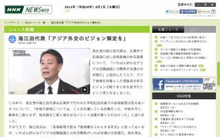 海江田氏「一番肝心なアジアの近隣諸国との関係、氷漬けだ。我が党独自のアジア外交プランで溶かす」