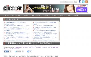 高級車=カッコ悪い」は、いつ日本に生まれた?