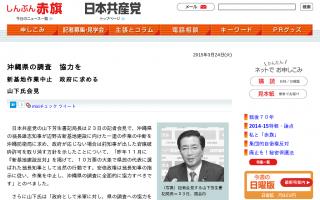 日本共産党の山下書記局長「新基地建設を強行するならば、安倍政権への国民的批判がいっそう大きくなることを指摘しておきたい」
