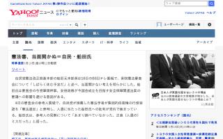 自民・船田氏 衆院憲法審査会を当面開かない考え 参考人は「(人選)ミスだった」