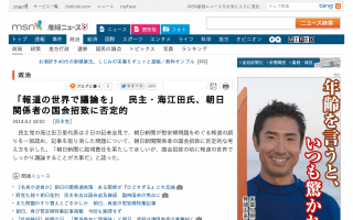 「報道の世界で議論を」民主・海江田氏、朝日関係者の国会招致に否定的