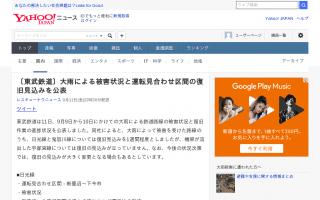 〔東武鉄道〕大雨による被害状況と運転見合わせ区間の復旧見込みを公表