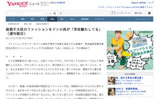 ドン小西「森雅子大臣のファッションは5点満点中『2点』。政府もどんだけ国民をバカにしてるんだか」