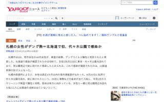 札幌の女性がデング熱感染=北海道で初、代々木公園訪れる