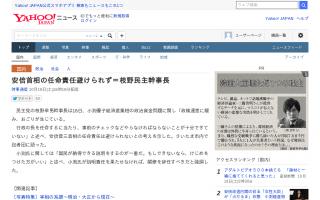 安倍首相の任命責任は避けられない-民主・枝野氏が厳しく批判