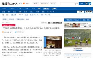 台湾でも東日本大震災の追悼集会「日本とは運命共同体。これからも応援する」