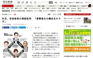 朴大統領、安倍首相の演説を批判「信頼強化の機会生かさず」[朝日]