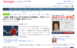 錦織 自身初で日本人初のGS決勝進出、世界ランク1位のジョコビッチ撃破! 男子シングルス