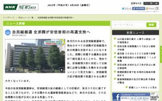 自民総裁選 全派閥が安倍首相の再選支持へ [NHK]