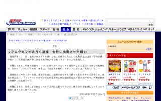 宮沢経産相 SMバーに政治活動費、事務所「本人は参加していない、詳細は調査中」