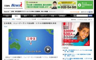 日本政府、ニュージーランド自治領・ニウエの国家承認を決定